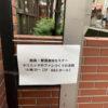 大阪府保険医協会様にて院長・管理者様向けセミナー「クリニックのファンづくりの法則」をさせていただきました。